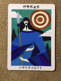 月曜のメッセージ:日本の神様カード:伊邪那岐命(いざなきのみこと) - アトリエkeiのスピリチュアルなシェアノート