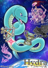 うみへび座(海蛇座、Hydra) - きままにマンガみち