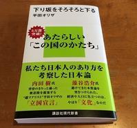 平田オリザ『下り坂をそろそろと下る』(講談社現代新書 2016) - 本日の中・東欧