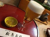 松葉寿司 ★ - 下町グルメ探訪
