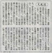 お堂の文化に中国新聞も注目してくれたのかな。 - 大朝=水のふる里から