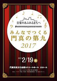 門真の第九 2017 本番 ルミエールホール - noriさんのひまつぶ誌