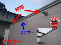 ガレージに照明を取り付け - 西村電気商会|東近江市|元気に電気!