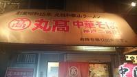 元祖和歌山ラーメン 丸高中華そば@二宮 - スカパラ@神戸 美味しい関西 メチャエエで!!