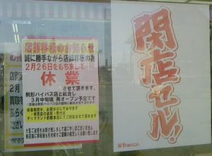 2003. 惜しまれつつ…平成29年2月19日(日) - 初心者目線のロードバイクブログ