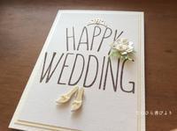カッタウェイアルファスタンプで結婚お祝いカード - てのひら書びより