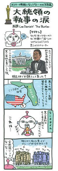 ネタバレにならない『大統領の執事の涙』 - ウラケン