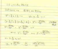 二次方程式の解の公式の導出 - ワイドスクリーン・マセマティカ