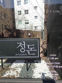 2月の おそと・ごはん  <前編> - f's note ~ @大韓民国! ~