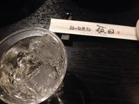 《 須田寿司 で クエ鍋 》 - 放浪猫日記