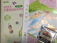 大島の自然塩のご案内 - 恋するお菓子