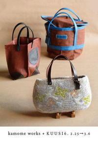 kamome works+KUUSI6 革と帆布とフェルトのバッグ展 - KUUSI6