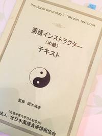 薬膳インストラクター(中級)試験対策レッスンスタート♪ - 大阪薬膳 Jackie's Table  おもてなし料理教室