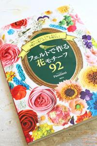 著作本「フェルトで作る花モチーフ92」の重版が決まりました - ビーズ・フェルト刺繍作家PieniSieniのブログ