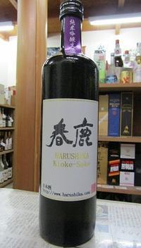 春鹿 KIOKE-SAKE 純米吟醸生原酒 - おやめいけのヘロヘロ酒日記