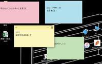 Windows10の付箋 - 京都ビジネス学院 舞鶴校
