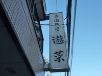 遊菜 @平和台 - 練馬のお気楽もん噺