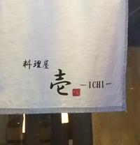 美味しくてコスパが良い和食♪「料理屋 壱(いち)」@白金台 - ♪♪♪yuricoz cafe♪♪♪