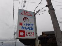 湯~トピアかんなみ - あんちゃんの温泉メモ