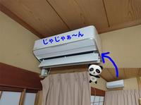 和室エアコン - 西村電気商会|東近江市|元気に電気!