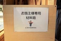 アーティストからのご要望。 - 現場のことは俺に聞け!~東村山市 相羽建設の現場ブログ~