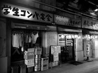 水曜日の渋谷 #18 - えびぞう翁の徒然日記