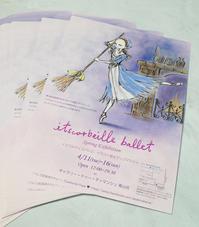 4月のバレエイラスト展 - itscorbeille Diary-イツコルベイユ