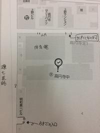 <最重要>高円寺中学校入口変更のお知らせ - ABBANDONO2009