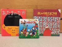 保育園で借りた絵本たち - 子どもと一緒に毎日絵本