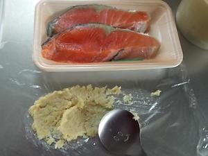 鮭の西京漬けと白味噌の味噌汁 - ちゃたろうと気まま日記