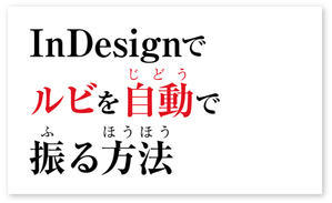 InDesignでルビを自動で振る方法 - 啓文社ブログ