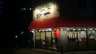 たまち焼肉センター 肉の一 - j-pandaの日記
