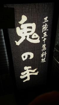 盛岡三陸五十集料理「鬼の手」 - 料理研究家ブログ行長万里  日本全国 美味しい話