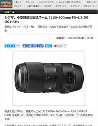 シグマ、「100-400mm F5-6.3 DG OS HSM」発表他 - 100-400ISの部屋