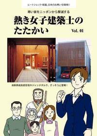 【電子マンガ「熱き女子建築士」販売開始!】 - 性能とデザイン いい家大研究