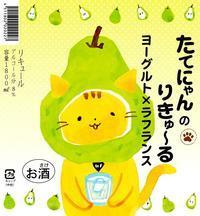 【子宝  たてにゃんのりきゅ~る】 - Kandaya de blog ~神田屋・ど・ぶろぐ~