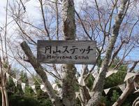 円山マルシェinまるやま  2017 - 円山ステッチ*佐野明子のブログ