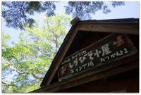 癒やしを求めて@しらびそ小屋 2016.08.06(土)~07(日) - 『山』がまんなか
