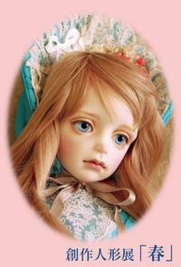 創作人形展「春」のDMが来ましたのでちょっと宣伝!!^^ - rubyの好きなこと日記