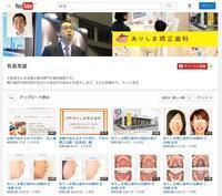 医院のYouTubeチャンネルの再生回数が7万回を超えました! - 木更津のありしま矯正歯科*院長のブログです