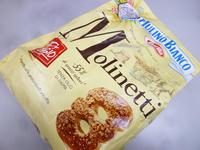 スペイン土産のザクザク系のクッキー - 池袋うまうま日記。