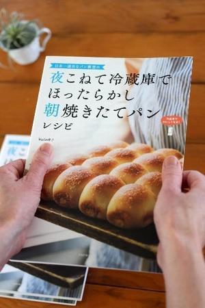 「夜こねて冷蔵庫でほったらかし 朝焼きたてパン」重版、またまた決定! - ちぎりパン 日本一簡単なパン教室 Backe