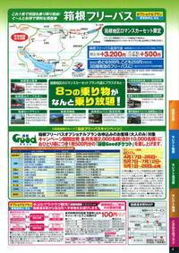 箱根GOODチケット!! - はこね旅市場(R)日記
