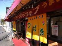 ラーメンショップ 椿@武蔵小金井 - 食いたいときに、食いたいもんを、食いたいだけ!
