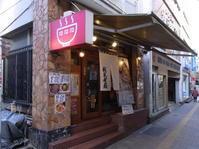 我武者羅@幡ヶ谷 - 食いたいときに、食いたいもんを、食いたいだけ!