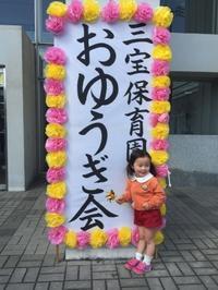 お遊戯会/リカちゃん/手羽元のトマト煮/キャラメルカンパーニュ - Lammin ateria
