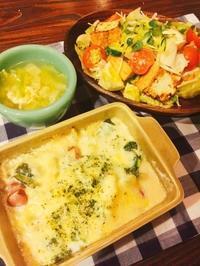 厚揚げサラダ/うどんグラタン - Lammin ateria