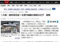 <大阪・国有地売却>8億円減額の根拠示せず 国側 - RÖUTE・G DRIVE AFTER DEATH