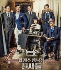最近、視聴中のドラマロケ地 - 韓国ホリックかも?