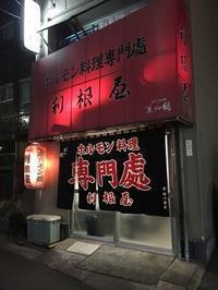 ホルモン料理専門處 利根屋 @ 広島 銀山町 - のんびりいこうやぁ 2